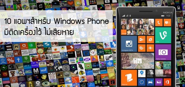10apps-for-windows-phone