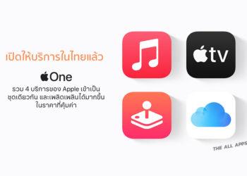Apple One เปิดให้บริการในไทยแล้ว เริ่มต้น 225 บาทต่อเดือน