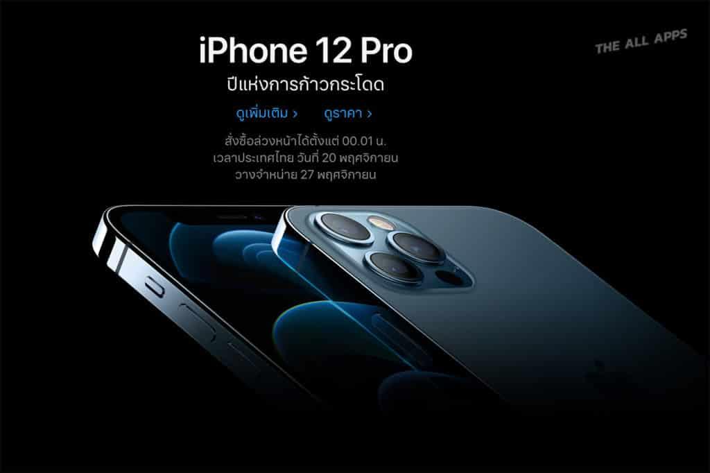 Apple เปิดสั่งจอง iPhone 12 Series ในไทย เริ่ม 00.01 น. วันที่ 20 พ.ย. วางจำหน่าย 27 พ.ย. นี้