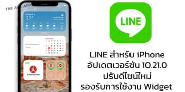 LINE สำหรับ iPhone อัปเดตเวอร์ชัน 10.21.0 ปรับดีไซน์ใหม่และรองรับการใช้งาน iOS Widget แล้ว