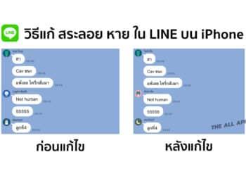 วิธีแก้ สระหาย ลอย ในห้องแชท LINE บน iPhone