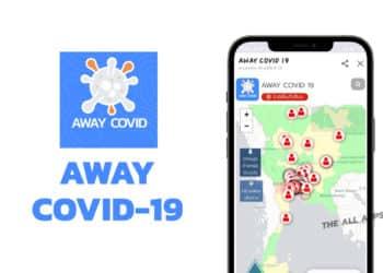 Away Covid-19 ตัวช่วยแจ้งเตือนใน LINE ก่อนเข้าพื้นที่เสี่ยง