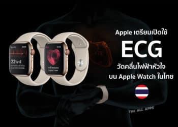 Apple เตรียมเปิดใช้แอพ ECG บน Apple Watch ในไทยเร็วๆ นี้