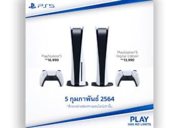 Sony PlayStation 5 เปิดจอง 22 ม.ค. วางขาย 5 กุมภา