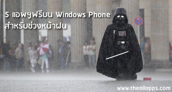 5-windows-phone-apps-for-raining-day