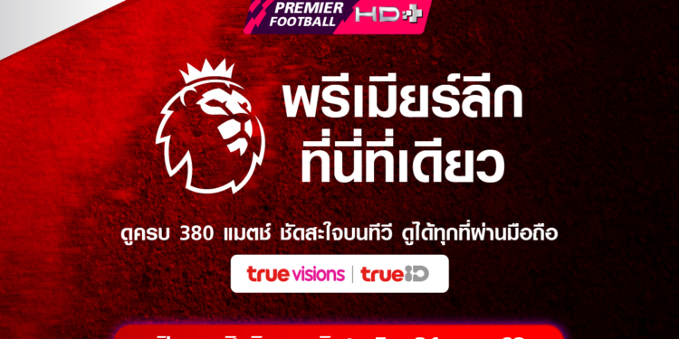 True Premier Football HD+