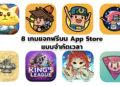 นักพัฒนาเกมเอเชียตะวันออกเฉียงใต้ แจกเกมบน App Store ฟรี แบบจำกัดเวลา