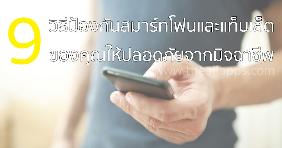 9-security-tips-for-phones ป้องกันสมาร์ทโฟน