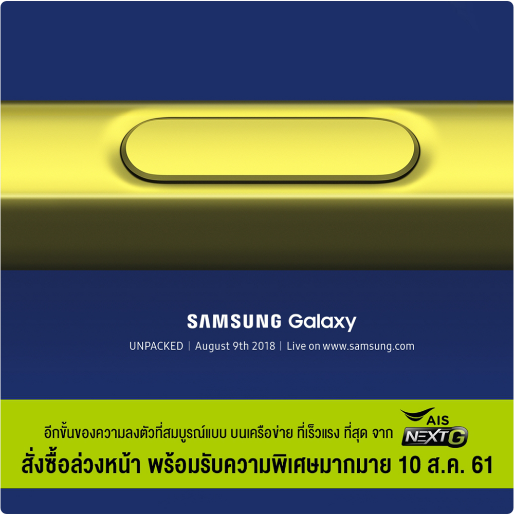 AIS Samsung Galaxy Note 9