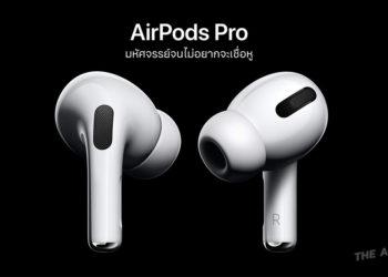 AirPods Pro ราคา 9,490 บาท ขาย 30 ตุลาคม 2562