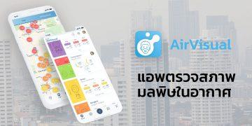 AirVisual แอพตรวจสอบสภาพมลพิษในอากาศที่อยู่รอบตัวเรา