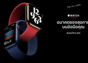 Apple Watch Series 6 มาพร้อมแอพและเซ็นเซอร์วัดออกซิเจนในเลือดตัวเรือนแบบใหม่ ราคาเริ่มต้น 13,400 บาท