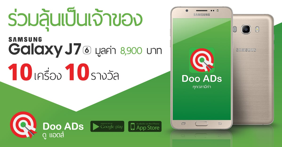 Doo ADs Galaxy J7 2016