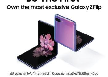 Samsung Galaxy Z Flip เปิดจำหน่ายรอบพิเศษ 21 ก.พ. นี้ จำนวนจำกัด 200 เครื่อง