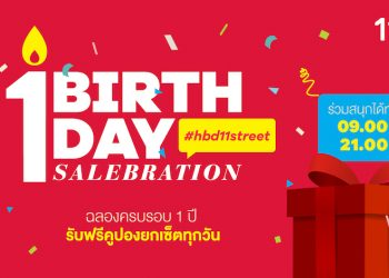 11street Birthday Salebration
