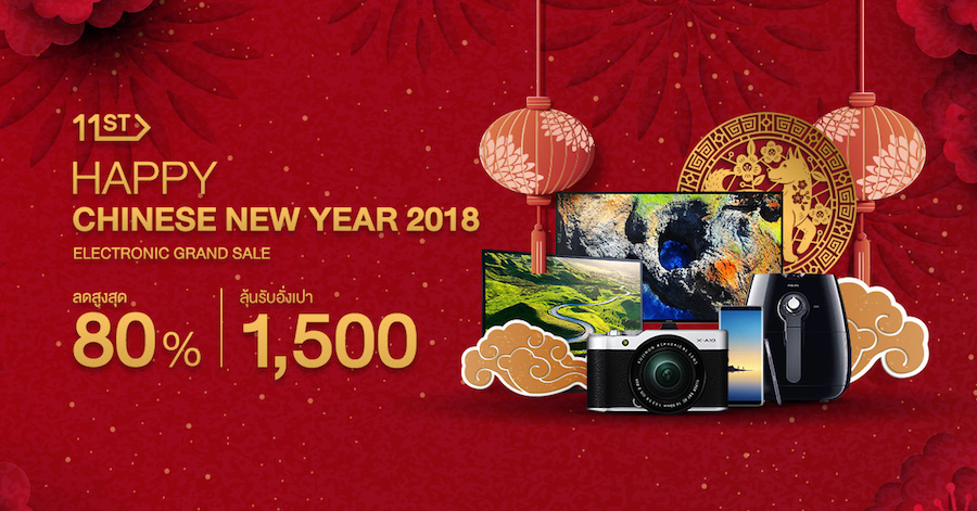 11Street Chinese New Year 2018 Electronic Grand Sale