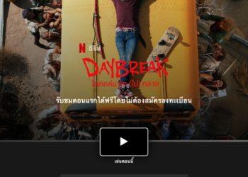 ตั้งแต่วันนี้เป็นต้นไป ผู้ชมทั่วไทย รวมถึงผู้ที่ยังไม่ได้สมัครเป็นสมาชิก Netflix ด้วย สามารถชมตอนแรกของซีรีส์ Daybreak (โลกถล่ม รัก(ไม่)ทลาย) ได้ฟรี