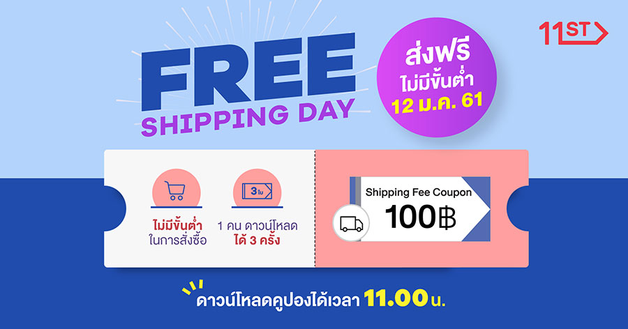 Free Shipping Day 11street