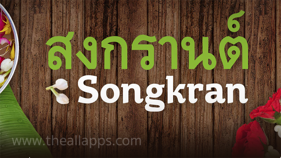 Free-ios-apps-for-songkarn-festival-