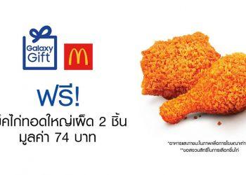 Galaxy Gift x McDonald's แจกไก่ทอด รับได้สูงสุด 6 ชิ้น