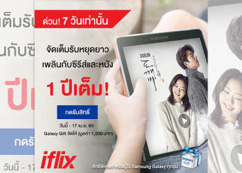 Galaxy Gift iflix free 1 year