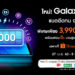 Samsung Galaxy M11 ดีลพิเศษ 3,990 บาท ตั้งแต่วันที่ 27 เม.ย. – 5 พ.ค.นี้ เฉพาะที่ Shopee เท่านั้น