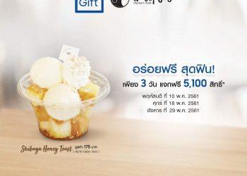 รับฟรี Shibuya Honey Toast จากร้าน After You ผ่าน Galaxy Gift ตลอดเดือนพฤษภาคมนี้
