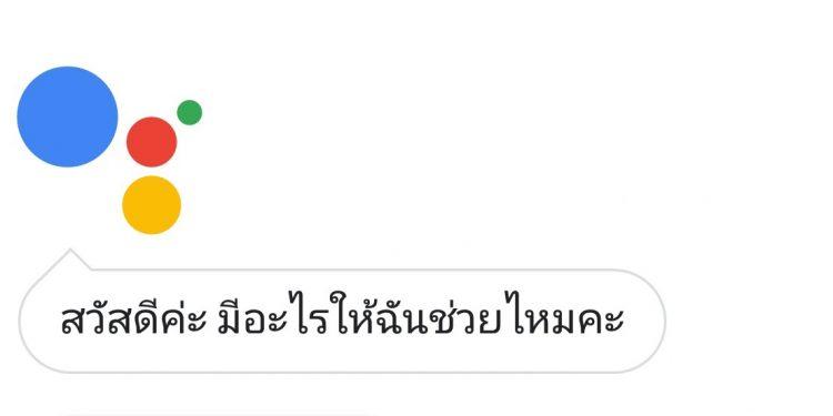 Google Assistant ภาษาไทย