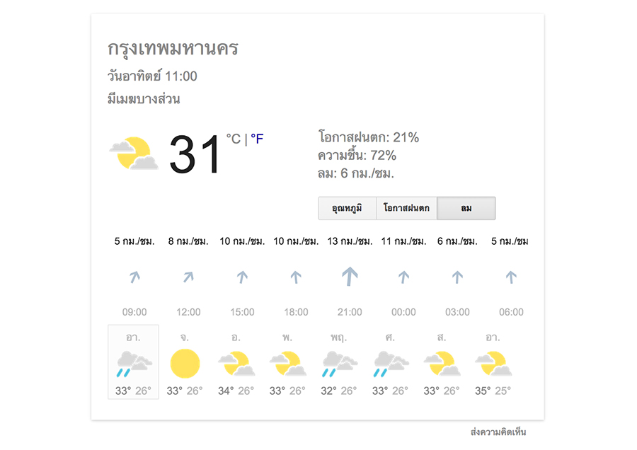 Google-Weather-Bangkok-wind