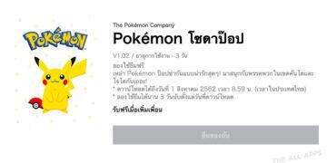 LINE แจกธีม Pokémon Fizzy Bubbles ให้ทดลองใช้งานฟรี 3 วัน