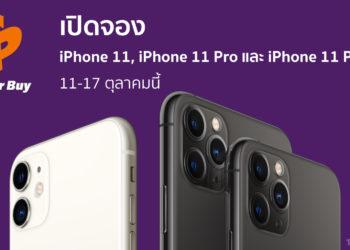 Power Buy เตรียมเปิดจอง iPhone 11, iPhone 11 Pro และ iPhone 11 Pro Max วันที่ 11-17 ต.ค.นี้