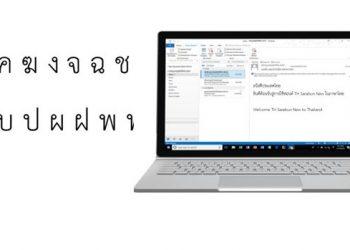 Microsoft ประกาศรองรับการใช้งานชื่ออีเมลภาษาไทยแล้ว