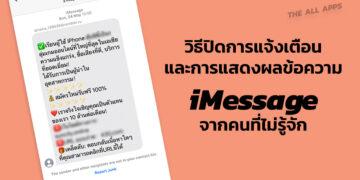 วิธีปิดการแจ้งเตือนและการแสดงผลข้อความ iMessage จากคนที่ไม่รู้จัก