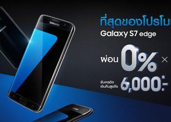 Samsung Galaxy S7 edge รับเครดิตเงินคืนสูงสุด 6,000 บาท วันที่ 1-30 กันยายนนี้