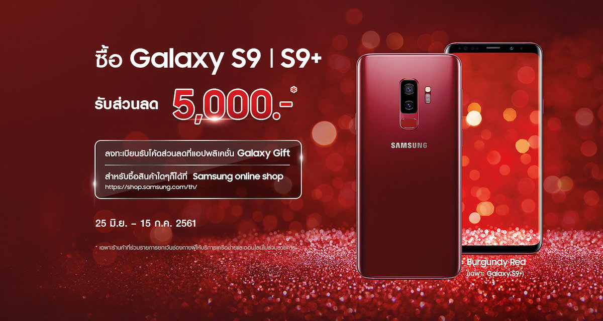 Samsung Galaxy S9+ Burgundy Red