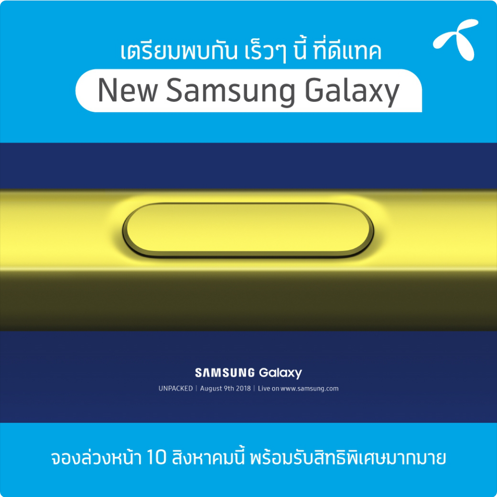 dtac Samsung Galaxy Note 9
