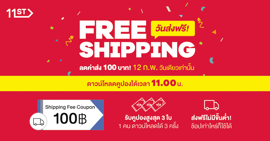 11stret Free Shipping Day
