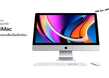 Apple เปิดตัว iMac รุ่น 27 นิ้ว ทรงพลังที่สุดและครบเครื่องที่สุดเท่าที่เคยมีมา