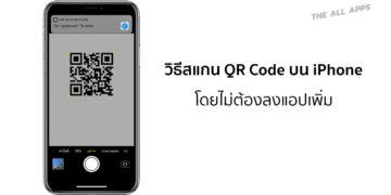 วิธีสแกน QR Code บน iPhone ที่เป็น iOS 11 ขึ้นไป โดยไม่ต้องลงแอปเพิ่ม