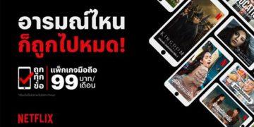 Netflix เปิดตัวแพ็คเกจใหม่ในไทย 99 บาทต่อเดือน สำหรับดูบนสมาร์ทโฟนและแท็บเล็ต